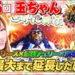 女王道75回~玉ちゃん~【押忍!サラリーマン番長】パチスロ