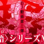 【DJ動画】パチスロ〈物語〉シリーズ楽曲スペシャルMIX!【3/16導入開始!最新楽曲も!】