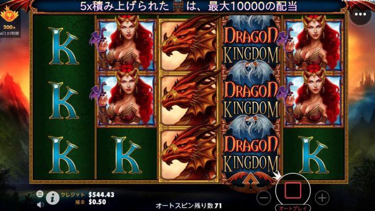 Dragon Kingdom フリースピン引くまで回してみた【オンラインカジノ】