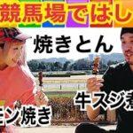 《東京競馬場ではしご酒》まさかの結末!G1レースで飲み代を取り戻せ!!