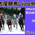 名古屋競馬Live中継 R02.03.11