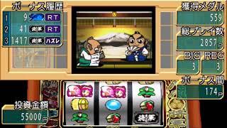 第十五話【パチスロ】四号機初代吉宗を回しながら雑談 設定??【PSP】