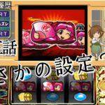 第十三話【パチスロ】雑談しながら初代吉宗でも回そう【PSP】