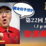 【田倉の予想】3月10日高知競馬・5R  黒船賞 徹底解説!