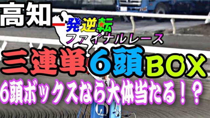 【高知ファイナルR】6頭BOXならだいたい当たる!?【高知競馬】