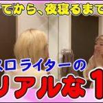 【業界初!】女子パチスロライター撮影日のモーニングルーティン【パチコミTV】美原アキラ・エウレカ3で大量獲得!