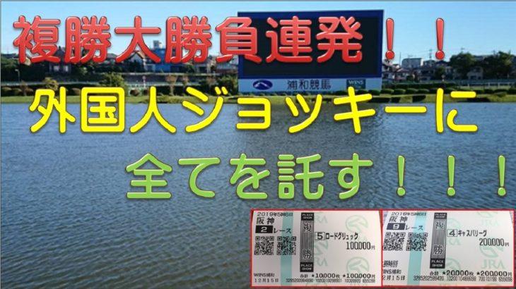 【競馬】複勝勝負で大暴れ!?熱くなった男の戦い!
