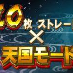 【公式】パチスロ「戦国コレクション4」ティザームービー