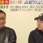 【競馬エイト調教診断 】高松宮記念(高橋賢&稲垣)