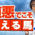 【雨】高松宮記念から使える!? 道悪だからこそ買える馬はコレだ!もう雨の日も怖くない【競馬予想】