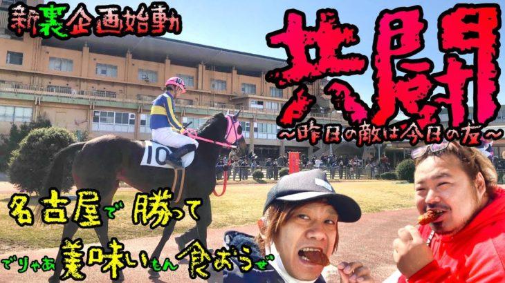 【共闘】名古屋競馬城でノリ買い!【おしゃすさん】