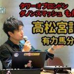 【高松宮記念】タワーオブロンドン、ダノンスマッシュなど有力馬ジャッジ!/亀谷敬正