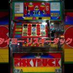 【レトロ パチスロ】 タイヨー リスキーダック 【貯金は無し?有り?】