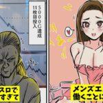 パチスロで一日で20万円以上負けると人はどうなるのか。【スロ漫画】