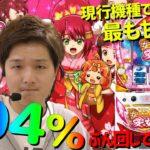 【いろはに愛姫】速攻で看破して104%ぶん回した結果【sasukeのパチスロ卍奴#100】
