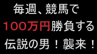 #2【100万円】競馬で大勝負!! ~ 横山 建さん!