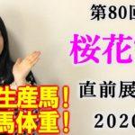 【競馬】桜花賞 2020 直前展望(大井の東京スプリントはブログで予想!) ヨーコヨソー