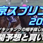 【競馬予想】東京スプリント2020 展開予想と買い目