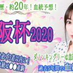 血統競馬予想【大阪杯2020】ディープ産駒が来る!有力馬の血統分析!