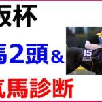 大阪杯 2020 競馬予想 厳選穴馬2頭と人気馬診断