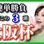【競馬予想】大阪杯2020万馬券も狙える三連単フォーメーション勝負【五十嵐レイ】