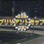 【大井競馬】ブリリアントカップ2020 レース速報