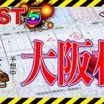 【競馬ランキング】2020大阪杯 BEST5