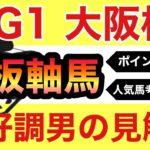 【競馬予想】2020 G1大阪杯 5強を制するのはどの馬か!? 自信の2頭 上位馬考察