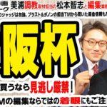 【競馬ブック】大阪杯 2020 予想【TMトーク】(美浦)