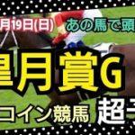 【皐月賞2020】【競馬予想】2020年4月19日(日)第80回皐月賞GⅠ超予想★一発逆転!頭はあの馬で鉄板!ワンコインで競馬を楽しみましょう♪