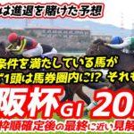 大阪杯2020【競馬予想】|枠順確定後の最終に近い見解!G1昇格後は必ずある条件を満たしている馬が好走している!?【4月、5月は進退を賭けた予想】