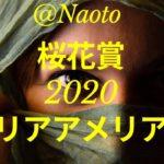 【桜花賞2020予想】リアアメリア【Mの法則による競馬予想】