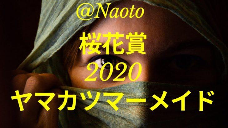 【桜花賞2020予想】ヤマカツマーメイド【Mの法則による競馬予想】