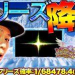 【新番組3回目でフリーズGETだぜ!!】サトシーニョのめざせフリーズマスター#3【マジカルハロウィン5】パチスロ