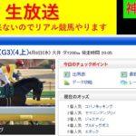スタホ4出来ないのでリアルスタホ4をやります(大井競馬)東京スプリントG3