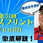 【田倉の予想】4月8日大井競馬・11R  東京スプリント 徹底解説!