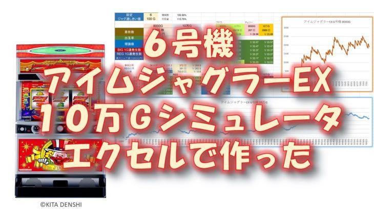 【パチスロ】6号機アイムジャグラーEXの10万ゲームシミュレータを作成してみました