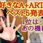 【パチスロ】好きなA+ART機種ベスト5発表!【鬼嫁からの発表】