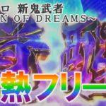【激熱フリーズ】パチスロ 新鬼武者~DAWN OF DREAMS~