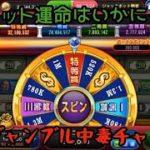【カジノゲーム】ルーレット機種ハマってきたかも😳ルーレットの行方はいかに?! (ゴールデンホイヤー)【スマホゲーム】【長者への道】 (Golden Ho Yeah)