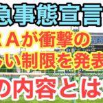 【競馬】緊急事態宣言に対して下したJRAが下したある制限とは!?ファンの反応は…?