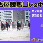 名古屋競馬Live中継 R02.04/07