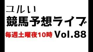 【Live】ユルい競馬予想ライブ(Vol.88)