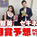 森咲智美&セキネ競馬放談「皐月賞大予想&POGマル秘情報」