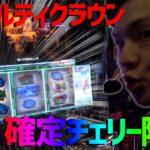 【ギルティクラウン】ギルクラをいわせたい!!【sasukeのパチスロ卍奴#91】
