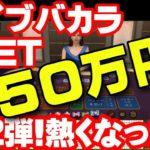 オンラインカジノMGテックライブで1BET50万円賭けてみた!そしたら熱くなってしまった件。