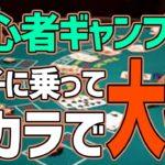 【オンラインカジノ】初心者ギャンブラー 調子に乗ってバカラで大損