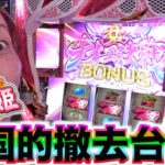 【いろはに愛姫】ゲロ甘と噂のパチスロ機で大勝利?めごひめスロットは本当に。。【打打打#3】