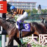 【競馬中継】『大阪杯 』