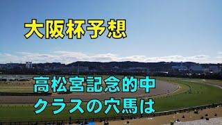 2020年 大阪杯予想【ぜんこうの競馬予想 高松宮記念的中に続いて大阪杯も狙います】
